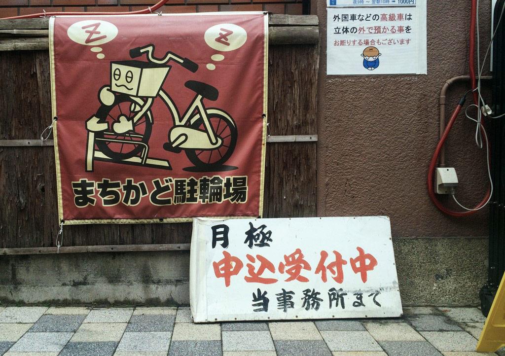 Pocket Design - Japan Typography